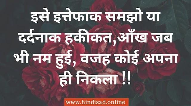 Best Sadness Love Status In Hindi For Whatsapp [New 2020]