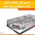 كورس تصميم انظمة الاطفاء بالغاز (مكافحة الحريق) - وليد محمد