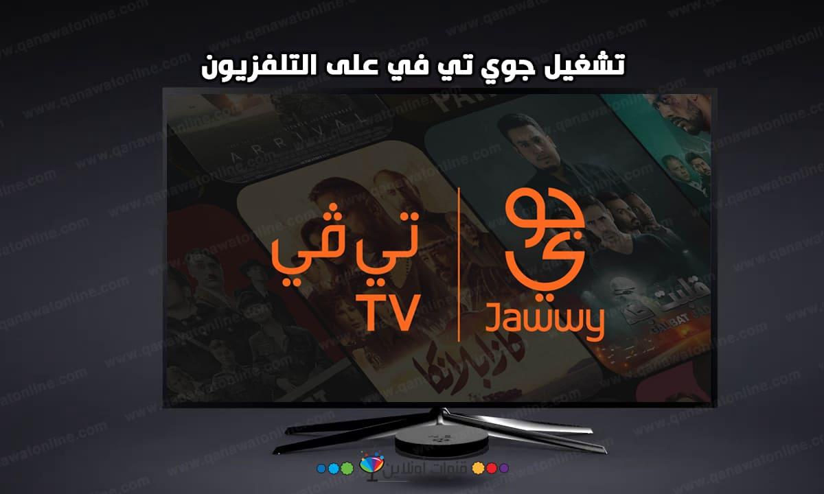 طريقة تشغيل جوي تي في على التلفزيون والشاشات الذكية بأكثر من طريقة