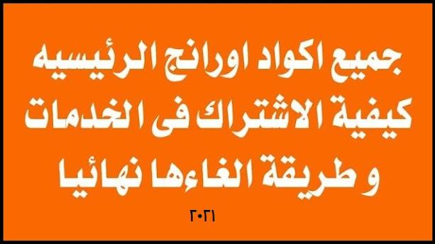 اكواد اورانج 2021 في مصر