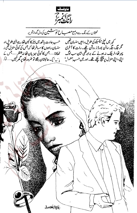 Free online reading Wrong number by Misbah Nosheen