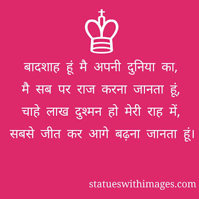 attitude boy hindi,attitude statues hindi,attitude whatsapp dp