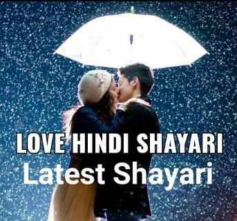 Hindi love shayari, best Hindi love shayari, Wonderful love shayari.