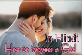 How-to-impress-a-girl-in-hindi