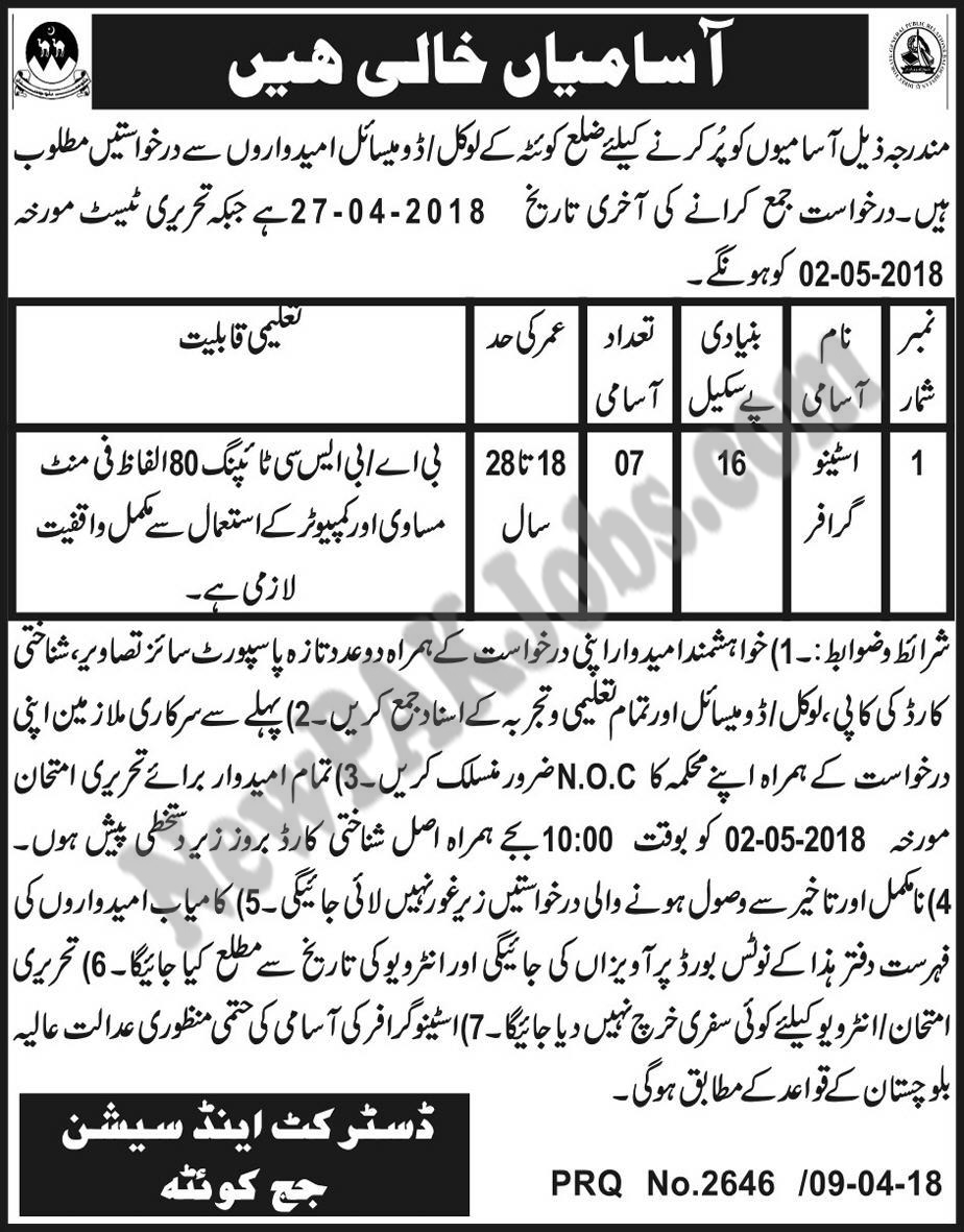 Steno Jobs in Quetta District and Session Court Today 11 April 2018