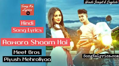 aawara-shaam-hai-lyrics