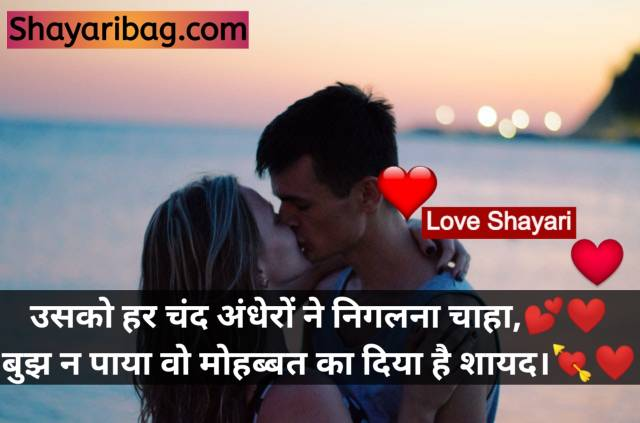 Love Quotes In Hindi In 2 Lines