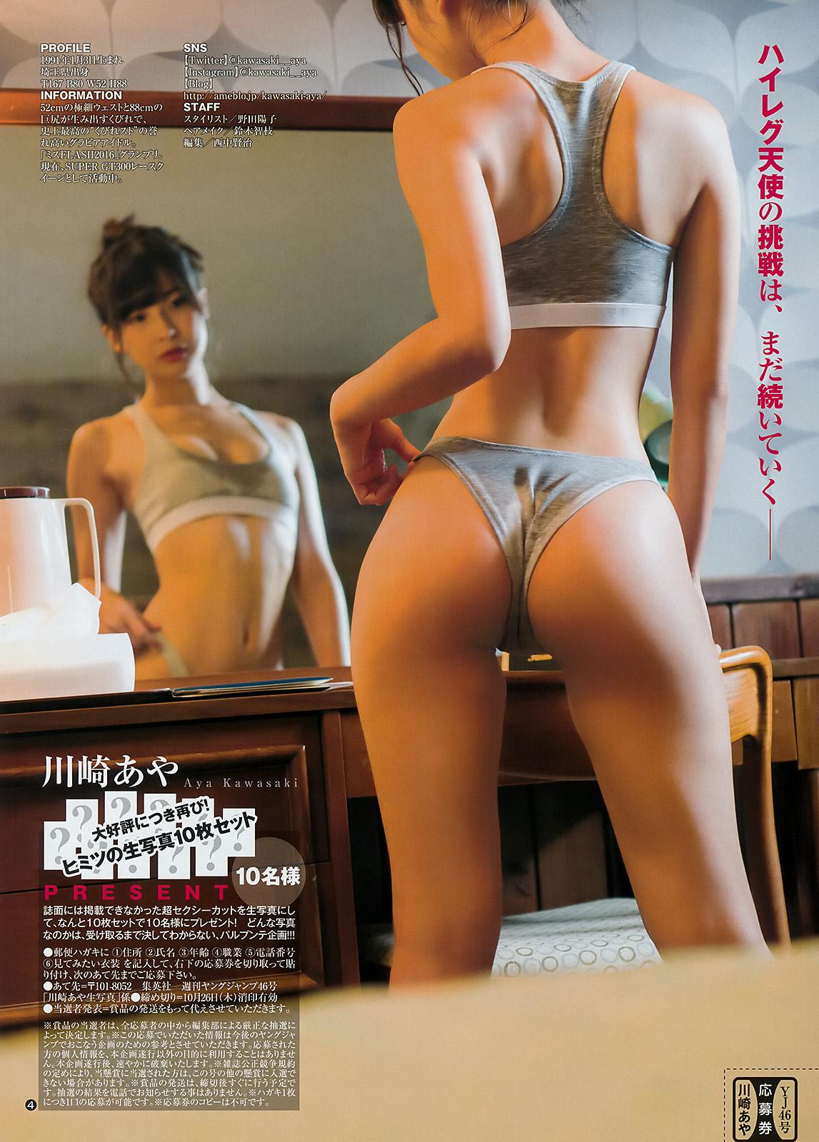 Aya Kawasaki 川崎あや, Young Jump 2017 No.46 (週刊ヤングジャンプ 2017年46号)