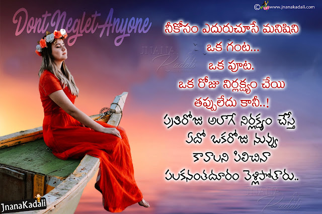 best telugu relationship quotes, famous relationship messages in telugu, heart touching relationship quotes hd wallpapers