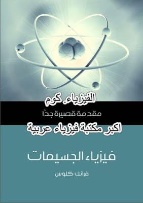 تحميل كتاب فيزياء الجسيمات pdf مترجم للعربية