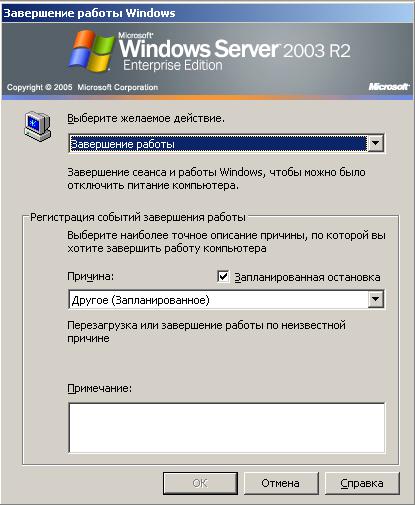 Завершить работу windows удаленно фрилансер не хочет в офис
