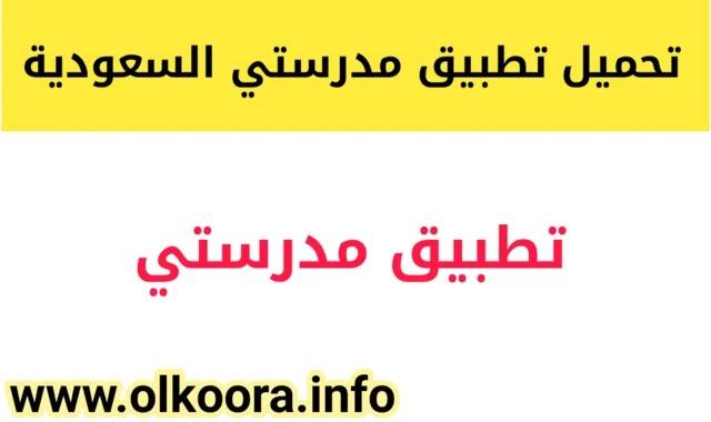 رابط تحميل تطبيق مدرستي السعودية للأندرويد و للأيفون مجااانا