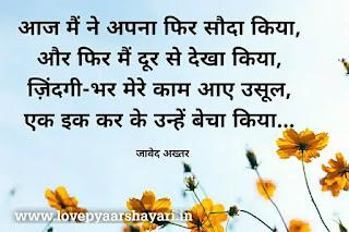 Javed akhtar shayari Hindi