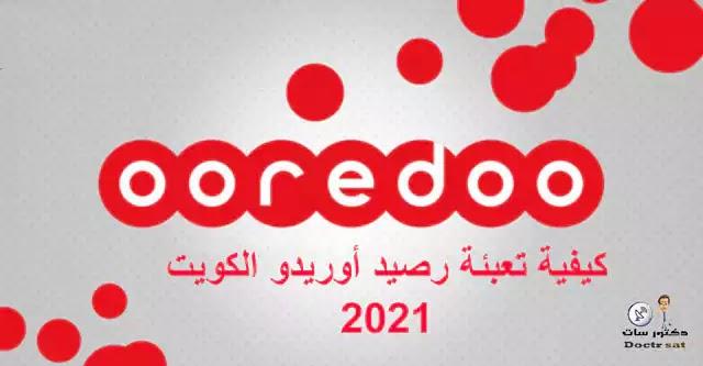 كيفية تعبئة رصيد أوريدو الكويت 2021 Ooredoo Kuwait