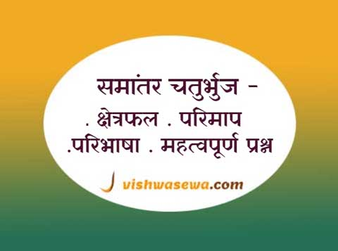 samantar chaturbhuj ka chetrafal/kshetrafal/area, parimap, paribhasha, gundharm