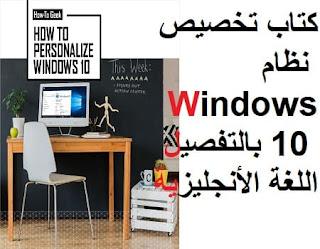 كتاب تخصيص نظام Windows 10 بالتفصيل اللغة الأنجليزية