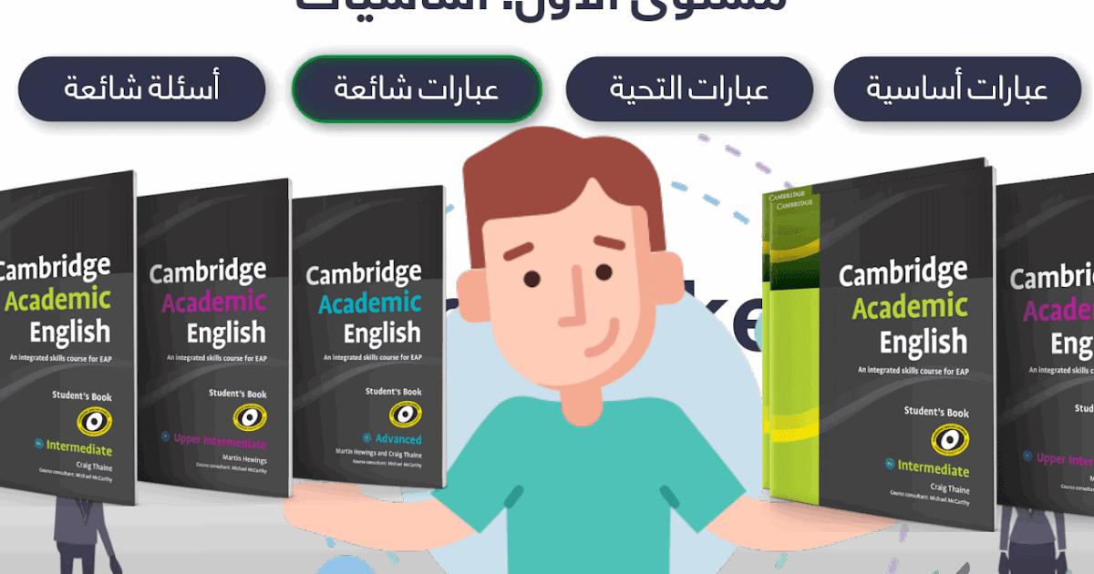 افضل كتاب لتعلم اللغة الانجليزية من الصفر حتى الاحتراف