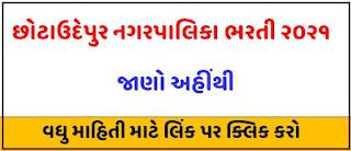 Chhota Udepur Nagarpalika Recruitment 2021