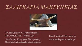 http://www.makryneia-snails.gr/