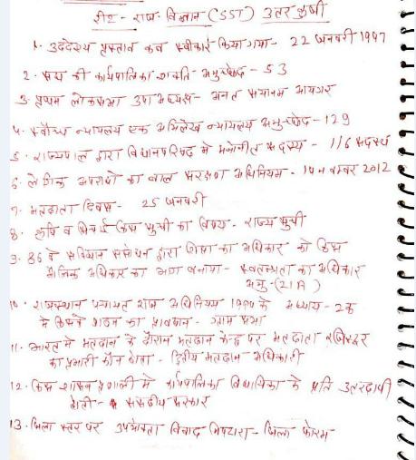 REET Solved Paper 1 PDF | REET Solved Paper 2 PDF |  REET 2021 Answer Key | रीट परीक्षा 2021 का सोल्वड प्रश्न पत्र