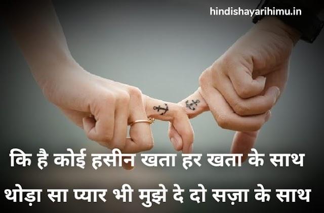 Pyar Bhari Shayari In Hindi - प्यार भरी शायरी