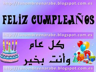 Como escribir feliz cumpleaños en árabe