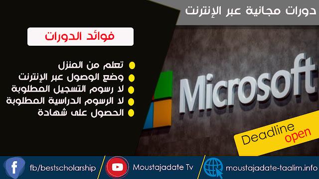 دورات مجانية عبر الإنترنت من Microsoft للجميع في شتى التخصصات، 2020