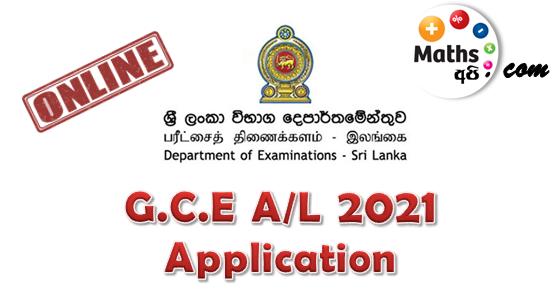 G.C.E A/L 2021 Online Application
