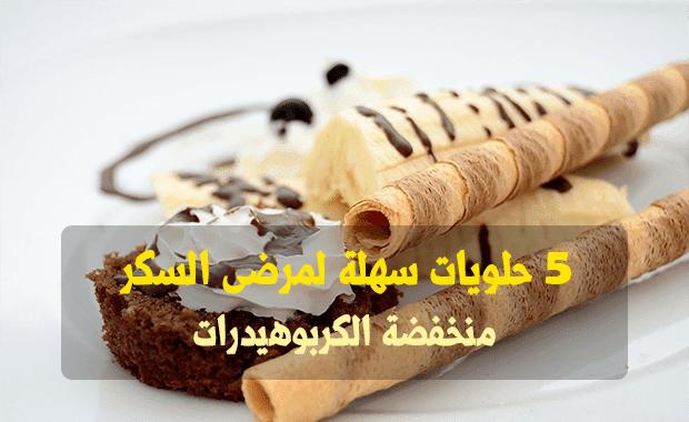 حلويات سهلة لمرضى السكر