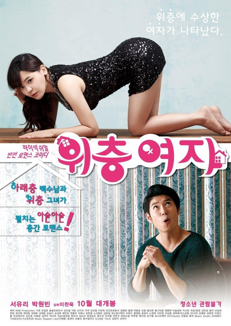 The Woman Upstairs Full Korea 18+ Adult Movie Online Free