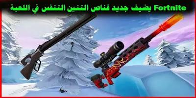 Fortnite يضيف سلاح جديد قناص لهب التنين في اللعبة فورت نايت