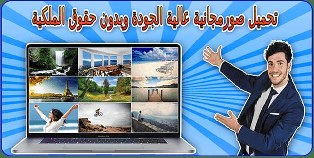 تحميل, صور, مجانية, أفضل مواقع, الصور, الخلفيات, pixabay, free, images, royalty