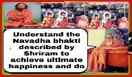 S27, Understand the Navadha bhakti described by Shriram to achieve ultimate happiness -महर्षि मेंहीं। नवधा भक्ति से परम सुख की प्राप्ति पर बोलते गुरुदेव