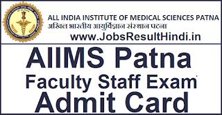 AIIMS Patna Admit Card 2017