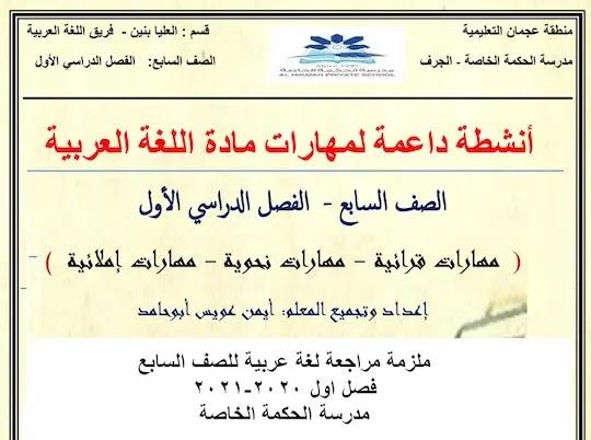 مراجعة عربى للصف السابع فصل اول 2020 مناهج الامارات