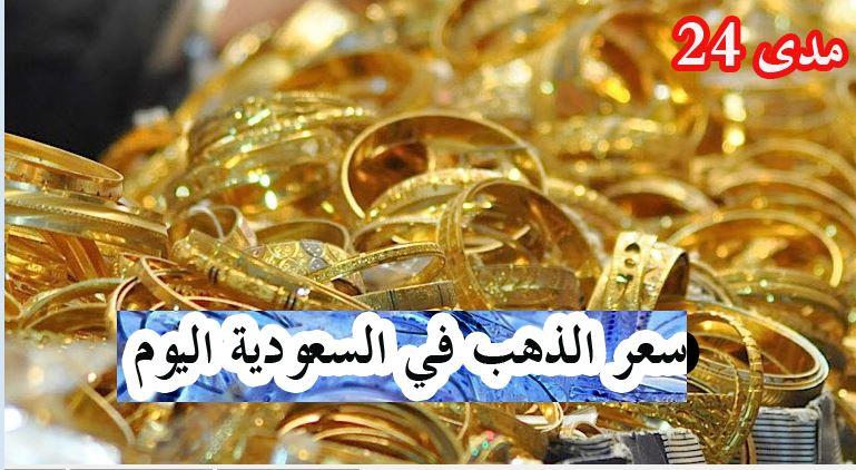 أسعار الذهب فى السعودية اليوم الاحد 15 ديسمبر كانون الاول 2019