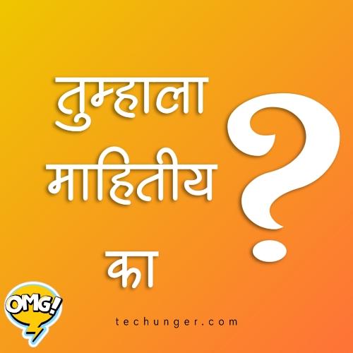 तुम्हाला माहीत आहे काय ? | Did you know Marathi