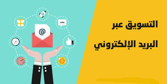أفضل خدمات التسويق عبر البريد الإلكتروني  Email Marketing للمبتدئين