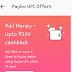 (Offer)Paytm Loot Offer – Rs.100 Free Paytm Add Money Offer
