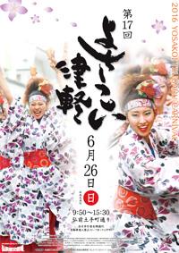 Yosakoi Tsugaru Carnival 2016 poster 平成28年 第17回よさこい津軽 ポスター 弘前市 Hirosaki City