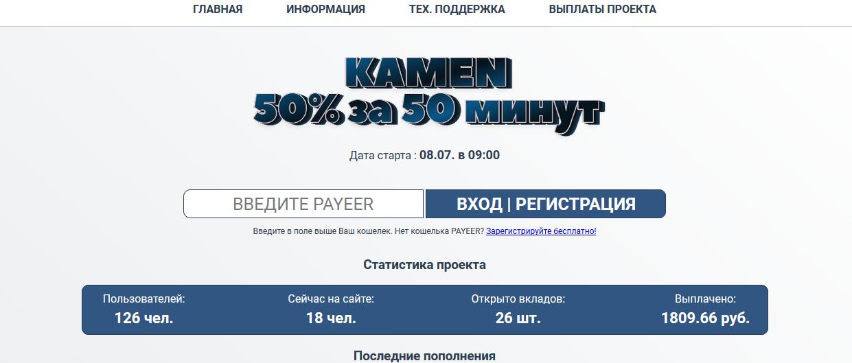 Мошеннический сайт kamen.space – Отзывы, платит или лохотрон?