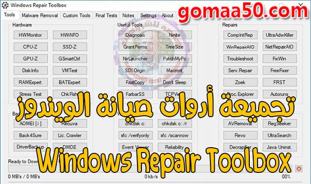 تجميعة-أدوات-صيانة-الويندوز-Windows-Repair-Toolbox
