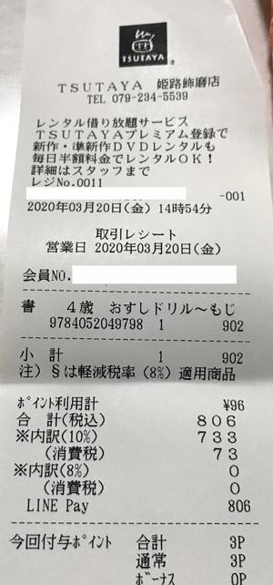 TSUTAYA 姫路飾磨店 2020/3/20 のレシート
