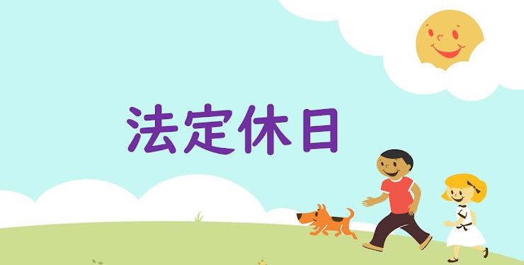 太陽が照る丘の上を歩く男の子と女の子を背景にした法定休日のロゴ