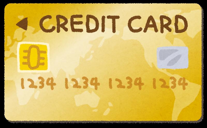 https://1.bp.blogspot.com/-ZFdNrbFf-Pk/VM9ZUD1Db2I/AAAAAAAArRA/64nOwhcFq7E/s800/creditcard_gold.png