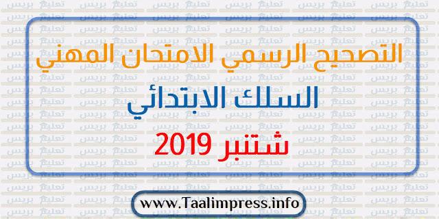 التصحيح الرسمي الامتحان المهني السلك الابتدائي شتنبر 2019