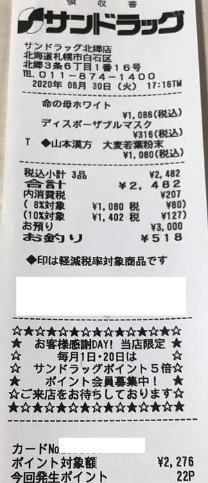 サンドラッグ 北郷店 2020/6/30 のレシート