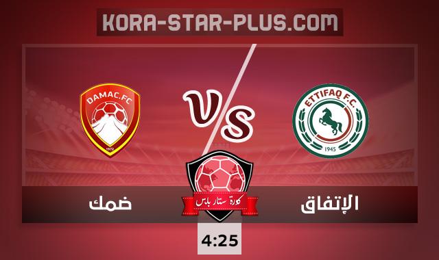مشاهدة مباراة الإتفاق وضمك كورة ستار بث مباشر اونلاين لايف اليوم 12-12-2020 الدوري السعودي