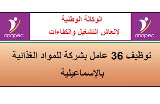 alwadifa-vaw-maroc-wadifa_club-anapec-emploi-bghit_nekhdam-wadifa_maroc-jadid_alwadifa