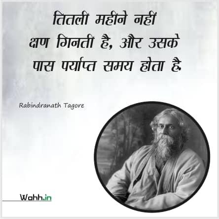 rabindranath tagore quotes on nationalism